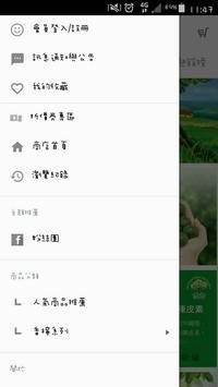 香檬園 screenshot 1