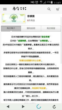 香檬園 screenshot 2