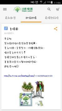香檬園 screenshot 4