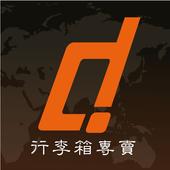 departure 精品行李箱 icon