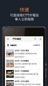 departure 精品行李箱 screenshot 3