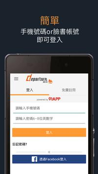 departure 精品行李箱 screenshot 1