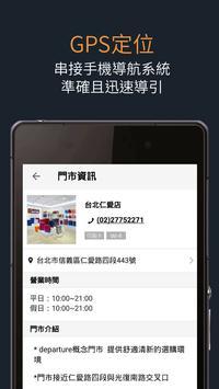 departure 精品行李箱 screenshot 2