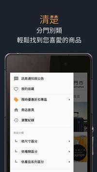 departure 精品行李箱 screenshot 4