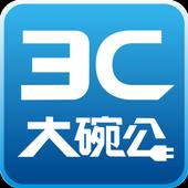 3C大碗公 icon