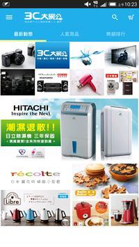 3C大碗公 poster