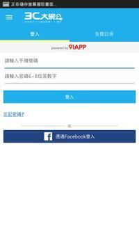 3C大碗公 apk screenshot