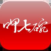 呷七碗好呷: 台灣美食專家 icon