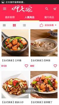 呷七碗好呷: 台灣美食專家 screenshot 1