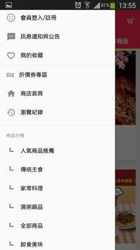 呷七碗好呷: 台灣美食專家 screenshot 2