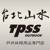 台北山水戶外休閒用品專門店 icon