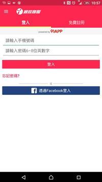 穎辰國際 screenshot 3