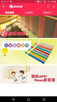穎辰國際 poster
