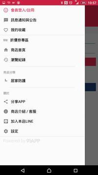 穎辰國際 screenshot 2