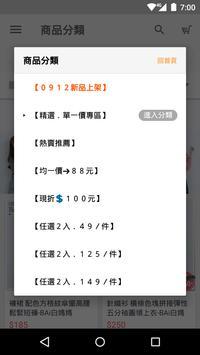 BAi官方網站-流行平價女裝 apk screenshot