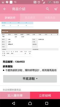 MA女鞋專賣店 screenshot 3