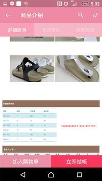 MA女鞋專賣店 screenshot 4