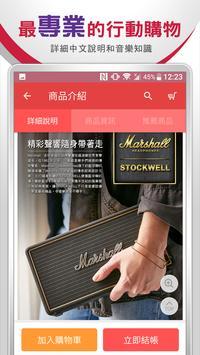 MusicShop screenshot 1