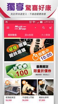MusicShop 音樂商城 apk screenshot