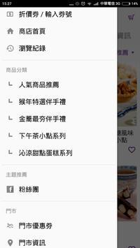 金蕎-超人氣麵包甜點伴手禮名店 screenshot 3