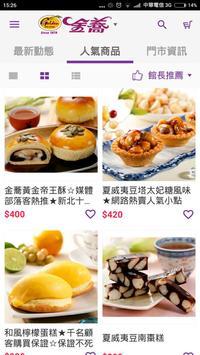 金蕎-超人氣麵包甜點伴手禮名店 screenshot 1