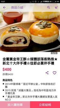 金蕎-超人氣麵包甜點伴手禮名店 screenshot 2