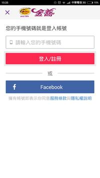 金蕎-超人氣麵包甜點伴手禮名店 screenshot 4