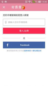 甜露露鮮果宅配家 apk screenshot