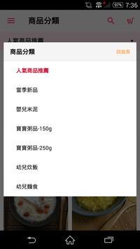 手拉手A-mu天然嬰幼兒副食品 apk screenshot