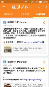桃源戶外 登山露營旅遊用品店 apk screenshot