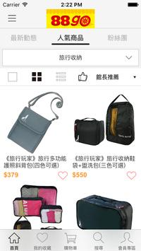 88go食泊樂玩:出門叭叭購 apk screenshot