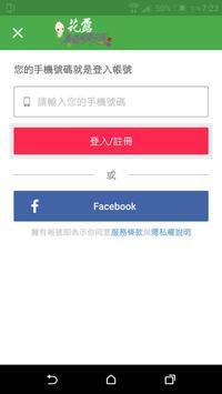 花露農場 screenshot 4
