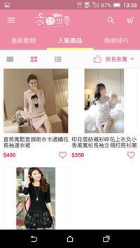 衣想世界:流行女裝 apk screenshot