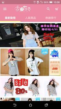 衣想世界:流行女裝 poster