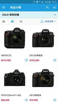 Nikon旗艦店 apk screenshot