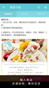 薌園:台灣在地健康穀物 apk screenshot