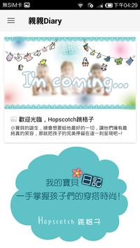 Hopscotch跳格子童衣舖 apk screenshot