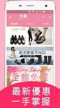香榭女鞋-日韓流行穿搭女鞋 poster