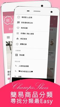 香榭女鞋-日韓流行穿搭女鞋 apk screenshot