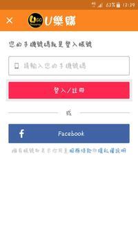 U樂購 - 輕鬆購物好快樂 apk screenshot