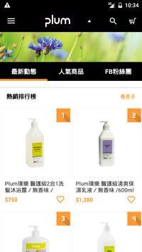 Plum璞樂 screenshot 1