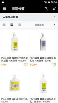 Plum璞樂 screenshot 2