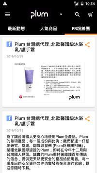 Plum璞樂 screenshot 3