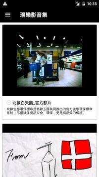 Plum璞樂 screenshot 4