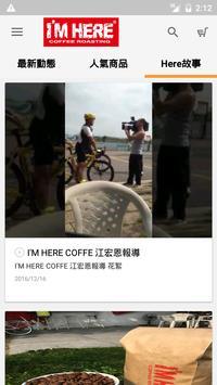 I'M HERE 好咖啡在這裡 screenshot 1