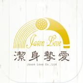 潔身摯愛Jasonlove icon