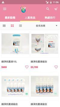 8818團購 screenshot 1