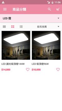 8818團購 screenshot 2