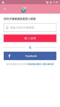 8818團購 screenshot 4