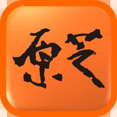 大自然原芝 icon